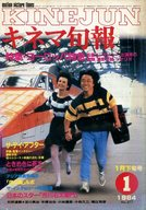 キネマ旬報 NO.877 1984/1月下旬号