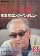 キネマ旬報 NO.878 1984年2月上旬号