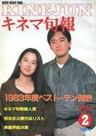 キネマ旬報 NO.880 1984/2月下旬決算特別号
