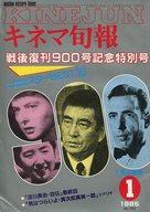 キネマ旬報 NO.901 1985/1月上旬号