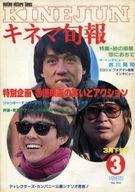キネマ旬報 NO.906 1985/3月下旬号