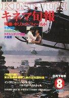 キネマ旬報 NO.917 1985/8月下旬号