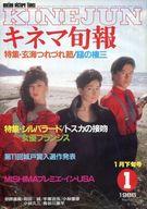 キネマ旬報 NO.927 1986/1月下旬号