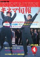 キネマ旬報 NO.957 1987/4月上旬号