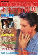 キネマ旬報 NO.977 1988/1月下旬号