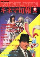 キネマ旬報 NO.997 1988/11月下旬号