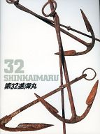 パンフ)第32進海丸