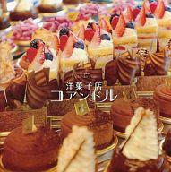 パンフ)洋菓子店 コアンドル
