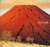 パンフ)富士の名画