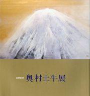 パンフ)百寿記念 奥村土牛展図録 1989