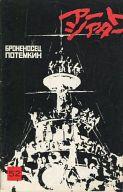 パンフ)戦艦ポチョムキン アートシアター52