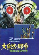 パンフ)大自然の闘争 驚異の昆虫世界