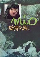 パンフ)mio 妖精の詩