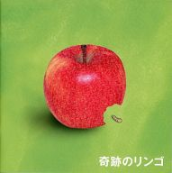 パンフ)奇跡のリンゴ