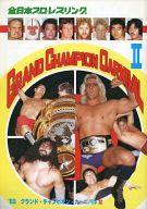 パンフ)全日本プロレスリング '83 グランド・チャンピオン・カーニバル Ⅱ