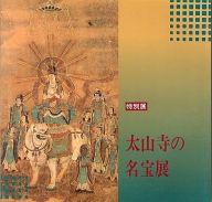 パンフ)特別展 太山寺の名宝展