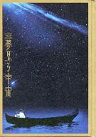 【中古】パンフレット(ライブ・コンサート) パンフ)TOUR 夢見る宇宙 BUCK-TICK