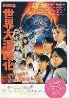 パンフ)モーニング娘。 熱っちぃ地球を冷ますんだっ。 文化祭 2005 in 横浜 公式ガイドブック