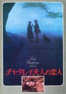 パンフ)チャタレイ夫人の恋人(1982年)