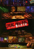 パンフ)劇団四季 ミュージカル 春のめざめ 2010年4月版