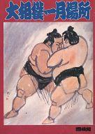パンフ)大相撲一月場所 1988年