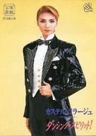 パンフ)宝塚歌劇 宙組公演 カステル・ミラージュ/ダンシング・スピリット!(2002年4~5月)