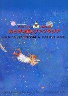 パンフ)おとぎの国のファンタジア 画業40周年記念 ワイルドスミス 絵本の世界