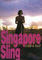 パンフ)Singapore Sling シンガポール スリング