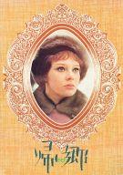 パンフ)帰郷(1971年製作)