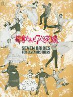 パンフ)掠奪された7人の花嫁