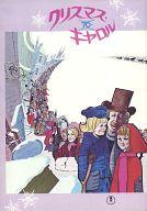 パンフ)クリスマス・キャロル(1970年)