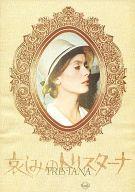 ランクB)パンフ)哀しみのトリスターナ(1971年)