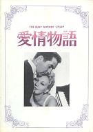 パンフ)愛情物語(1972年)