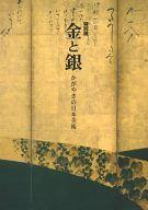 パンフ)特別展 金と銀 かがやきの日本美術