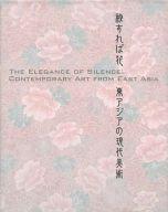 パンフ)秘すれば花 東アジアの現代美術