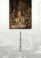 パンフ)三十三間堂の佛たち