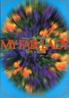 パンフ)MY FAIR LADY(1999年)