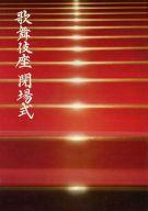 パンフ)歌舞伎座 閉場式