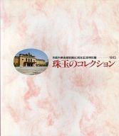 パンフ)珠玉のコレクション 京都市美術館60周年記念特別展