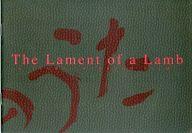 パンフ)羊のうた The Lament of a Lamb