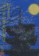 パンフ)松竹百年 中村会四月大歌舞伎(1995年)