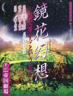 パンフ)鏡花幻想 恋女房すゞという女 帝劇10月特別公演