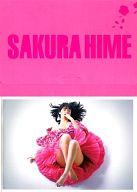 パンフ)桜姫