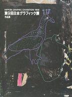 パンフ)第9回日本グラフィック展 作品集 NIPPON GRAPHIC EXHIBITION 1988