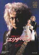 パンフ)エリザベート-愛と死の輪舞- VISAジャパン ミュージカル