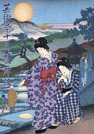 パンフ)芸術祭十月大歌舞伎 (2000年10月)