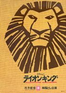 パンフ)ライオンキング 四季劇場 春 柿落とし公演 2002年4月版