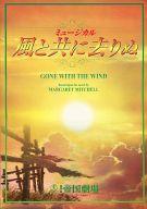 パンフ)帝国劇場 ミュージカル「風と共に去りぬ」