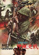 パンフ)沖縄決戦