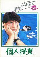 パンフ)個人授業(1984年版)